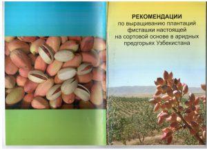 Рекомендации по выращиванию фисташки. Брошюра
