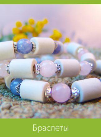 Браслеты из ЭМ-керамических трубочек и натуральных камней